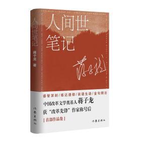人间世笔记(《农民帝国》作者蒋子龙随笔集对当下人和事的感悟随想