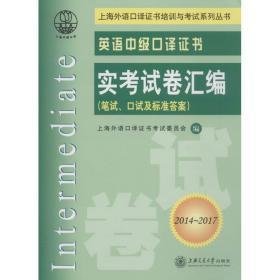 英语中级译实试卷汇编 外语-实用英语 上海外语译试委员会 编