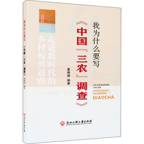 """我为什么要写《中国""""三农""""调查》"""