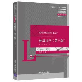 仲裁法学(第三版)()