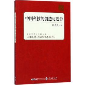 中国科技的创造与进步(中文版)
