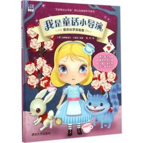 我是童话小导演. 爱丽丝梦游奇境