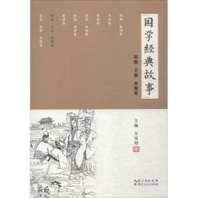 国学经典故事 (郑国 卫国 宋国卷)