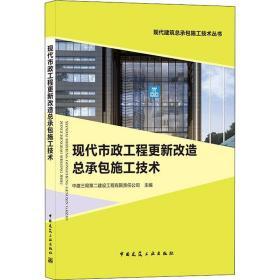 现代市政工程更新改造总承包施工技术