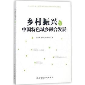 乡村振兴与中国特色城乡融合发展