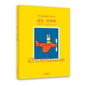 """迪克.布鲁纳(风靡全球的""""米菲兔""""之父迪克.布鲁纳,荣获荷兰""""金画笔奖"""" 、Max Velthuijs奖)"""