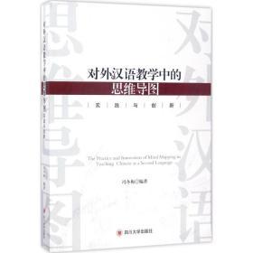 对外汉语教学中的思维导图实践与创新
