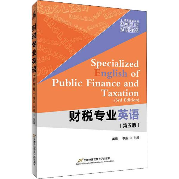 财税专业英语(第五版)
