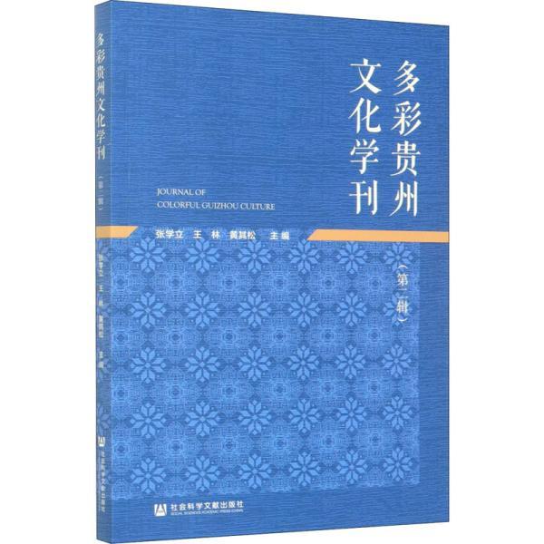 多彩贵州文化学刊(第二辑)