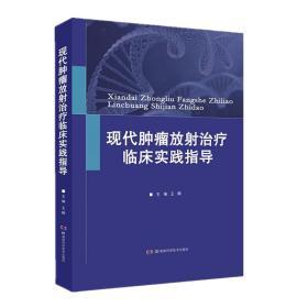 现代肿瘤放射治疗临床实践指导