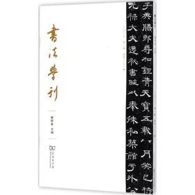 书法学刊(第2辑)