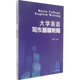 大学英语写作基础教程