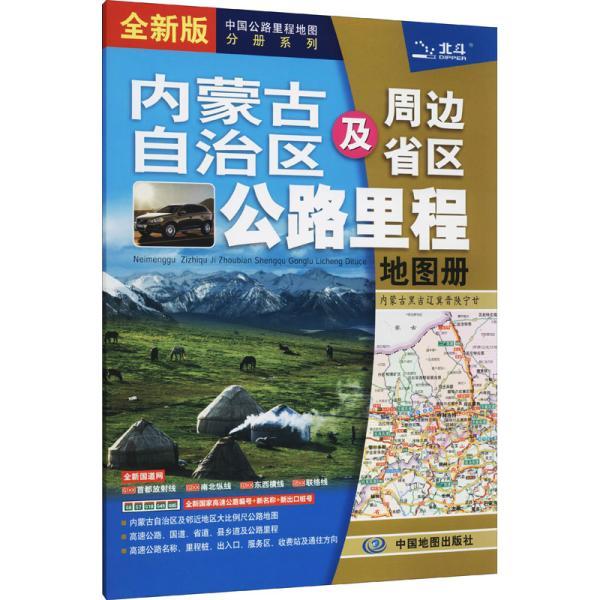 2021新版内蒙古自治区及周边省区公路里程地图册