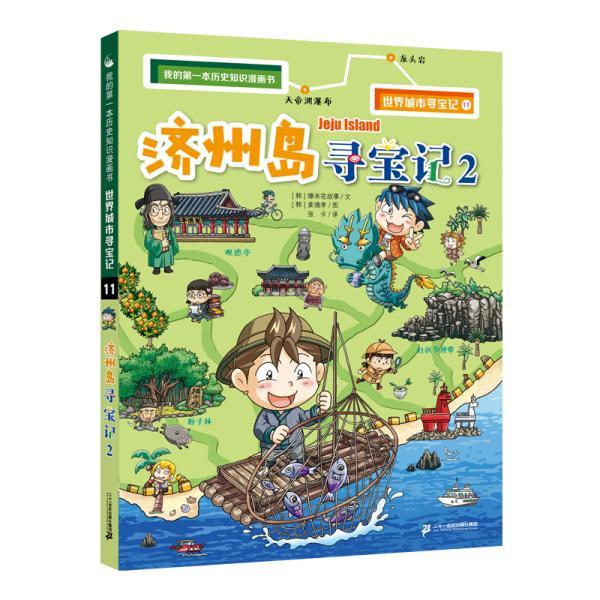 我的第一本历史知识漫画书世界城市寻宝记11济州岛寻宝记2