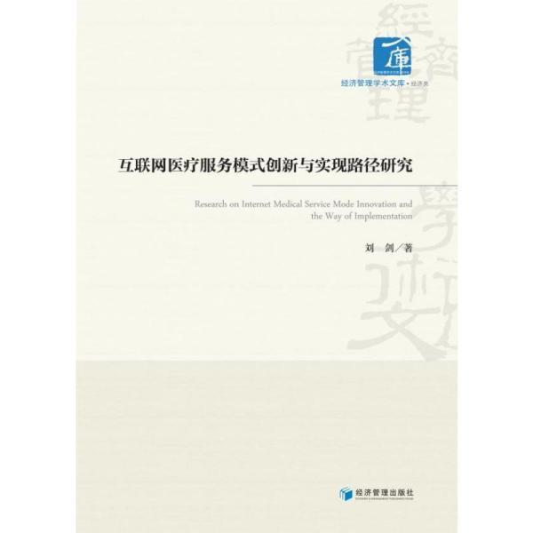 互联网医疗服务模式创新与实现路径研究