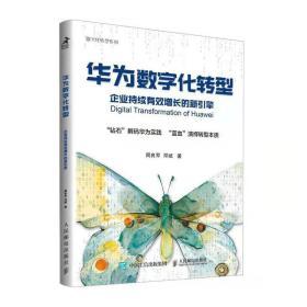 华为数字化转型 企业持续有效增长的新引擎 管理实务 周良军,邓斌