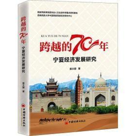 跨越的70年:宁夏经济发展研究