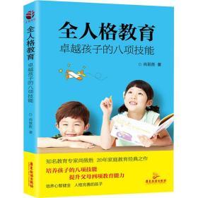 全人格教育 卓越孩子的八项技能