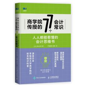 商学院传授的77个常识 人人都能看懂的思维书 会计 [] 西山茂