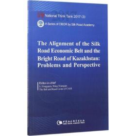"""国家智库报告:""""丝绸之路经济带""""与哈萨克斯坦""""光明之路""""新经济政策对接合作的问题与前景(英文版)"""