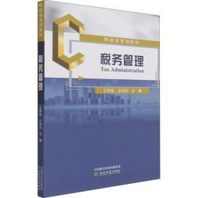 税务管理(部规划教材) 物流管理 王再堂 王向东