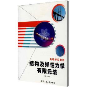 结构及弹性力学有限元/刘怀恒 大中专理科科技综合 刘怀恒