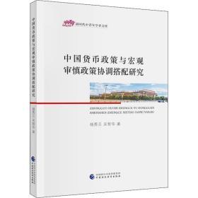 中国货币政策与宏观审慎政策协调搭配研究