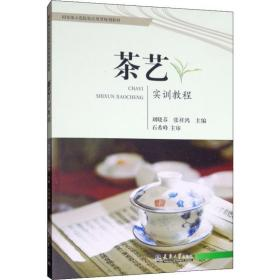 茶艺实训教程
