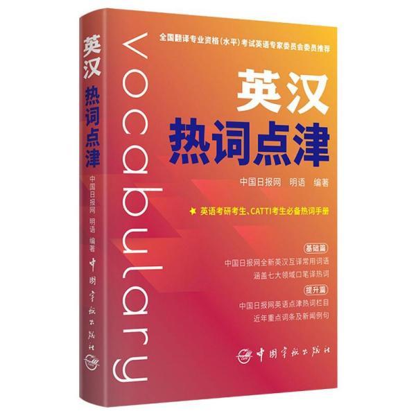 英汉热词点津中国日报网全新英汉热词官方翻译