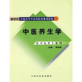 中医养生学 大中专理科医药卫生 郭海英 主编