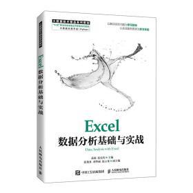 Excel数据分析基础与实战