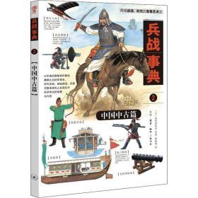 兵战事典2:中国中古篇