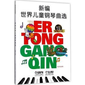 新编世界儿童钢琴曲选(有声音乐系列图书)