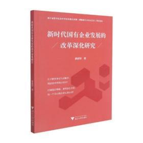 新时代国有企业发展的改革深化研究