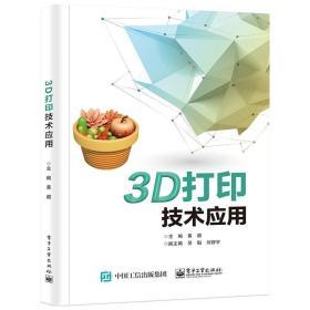 3d打印技术应用 大中专理科科技综合 黄超