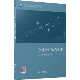 (教)企业会计综合实训(杨良松)
