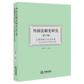 外国制史研究(第23卷) 律移植与治发展:亚非拉地区的实践与经验 法学理论 何勤华主编