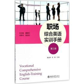 职场综合英语实训手册 (第三册)