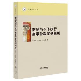 撤销与不予执行商事仲裁案例精析 法学理论 王伟斌 逄丽丽 黄忠薇著