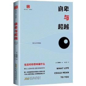 自卑与超越:生活对你意味着什么