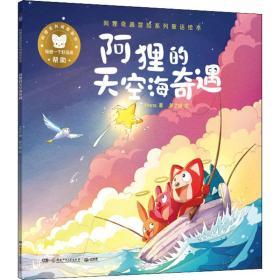 阿狸的天空海奇遇/阿狸奇遇冒险系列童话绘本