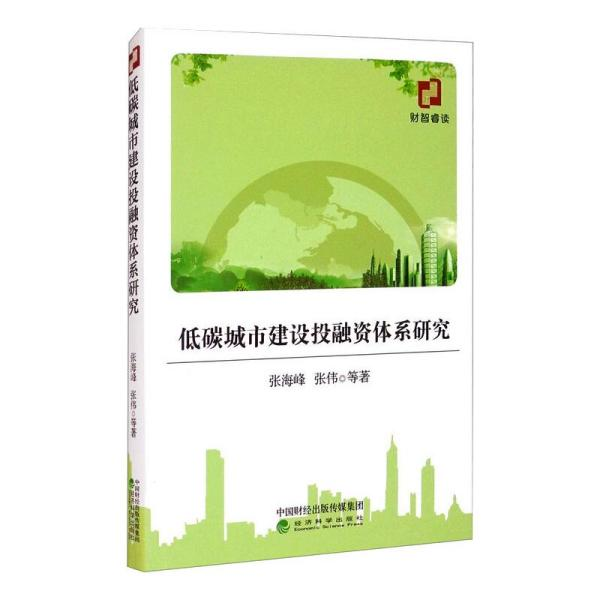 低碳城市建设投融资体系研究