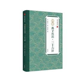 中华古典珍品·图解孙子兵·三十六计 中国军事 (春秋)孙武