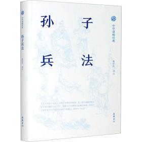 中华谋略经典-孙子兵法