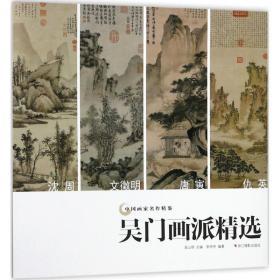 吴门画派精选/中国画家名作精鉴