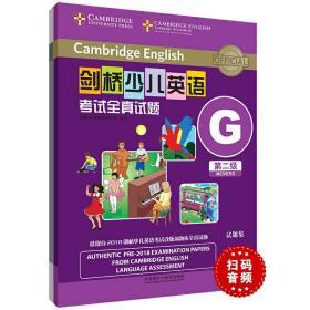 剑桥少儿英语考试全真试题第二级G(扫码听音频)