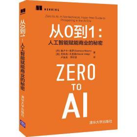 从0到1:人工智能赋能商业的秘密
