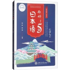 你好!日本语 5级/欧风日韩道·日语丛书