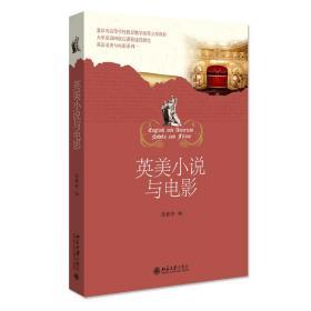 英美小说与电影/英语名著与电影系列 大中专文科文教综合 张桂珍