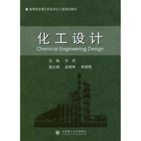 高等学校理工科化学化工类规划教材:化工设计